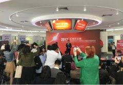 汇泰龙携手东软 成立全国首家云锁研究中心