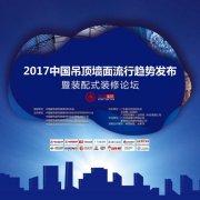 中国(广州)装配式装修论坛暨2017吊