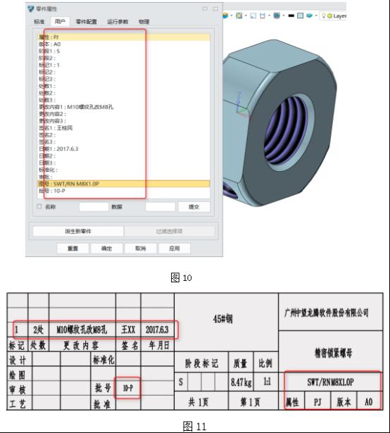 用中望3D标题栏自定义属性链接模板定制