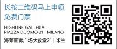 米兰绿色装饰展,帝斯曼赠票邀中国家