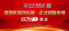 可乐加陶瓷正式登陆中央电视台CCTV-1综合频道