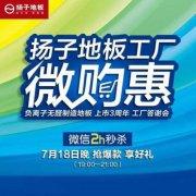 扬子地板工厂微购惠苏浙皖三省联动创新线上
