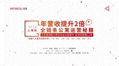 窝趣上海分享会:2.5年投资回报期业绩
