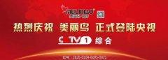 热烈祝贺【美丽鸟瓷砖】正式登陆中央电视台CCTV-1综合频道!