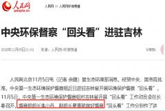 """中央环保督查""""回头看"""":吉林通化政府说一套做一套!"""