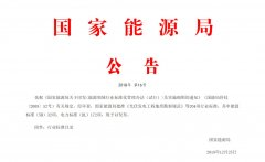 锦江环境参与《垃圾发电厂炉渣处理技术规范》等行业标准获批发布