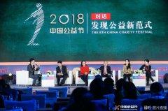 爱库存为60万人提供就业机会 获第八届中国公益节肯定