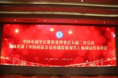 钢银电商荣获商务部《商品交易市场发展报告》突出贡献奖