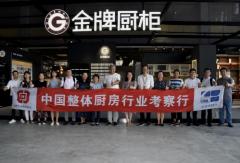 中国整体厨房行业考察行之走进金牌