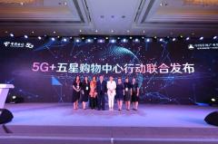 5G+五星购物中心行动盛大发布!