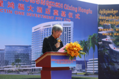 CTIN集团七星鸿福大酒店奠基仪式圆满