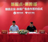 朗美陶瓷与央视签约 将强势登陆CCTV-1