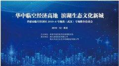 孝感市临空经济区2019-6号地块(武汉)专场推介洽谈会在汉召开!
