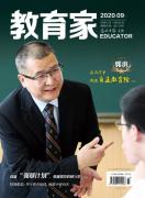 《教育家》杂志专访巴川总校长郭洪,