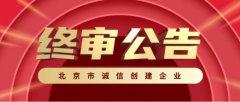 """速8酒店(中国)荣获""""北京市诚信创建企业""""荣誉称号"""